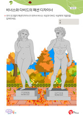비너스와 다비드의 패션 디자이너 (가을 석상)