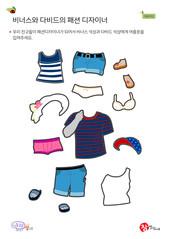 비너스와 다비드의 패션 디자이너 (여름옷 모음)