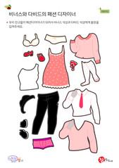 비너스와 다비드의 패션 디자이너 (봄옷 모음)