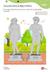 비너스와 다비드의 패션 디자이너 (봄 석상)