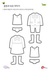 겉옷과 속옷 꾸미기 (옷 붙임지)