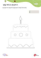 친구의 생일 케이크 만들기 - 점잇기