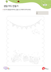 친구의 생일 카드 만들기 - 미술놀이