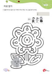 미로찾기(미로놀이) - 밤톨이와 꽃가게