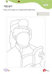 색칠놀이 - 책 읽는 여자의 표정 그리기