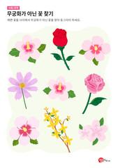 무궁화가 아닌 꽃 찾기