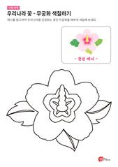 우리나라 꽃 - 무궁화 색칠하기