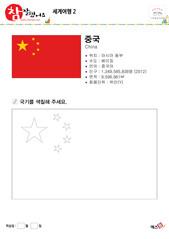 세계여행(중국)