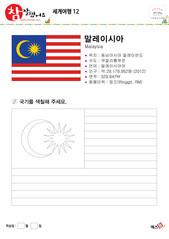 세계여행(말레이시아)