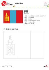 세계여행(몽골)
