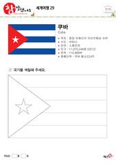 세계여행(쿠바)