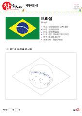 세계여행(브라질)