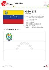 세계여행(베네수엘라)