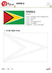 세계여행(가이아나)