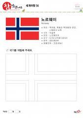 세계여행(노르웨이)