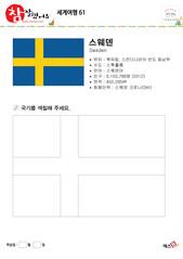 세계여행(스웨덴)