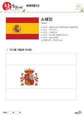 세계여행(스페인)