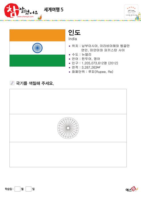 세계여행(인도)