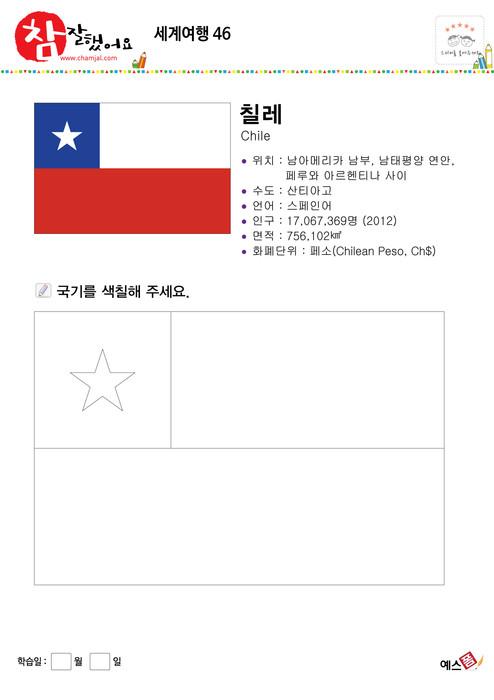 세계여행(칠레)