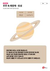 우주 속 태양계 - 토성