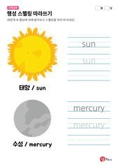 행성 스펠링 따라쓰기 - 태양, 수성