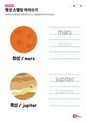 행성 스펠링 따라쓰기 - 화성, 목성