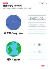 행성 스펠링 따라쓰기 - 해왕성, 지구