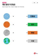 행성 줄잇기(한글) - 천왕성, 지구, 화성, 수성