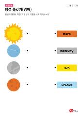 행성 줄잇기(영어) - 태양, 천왕성, 화성, 수성