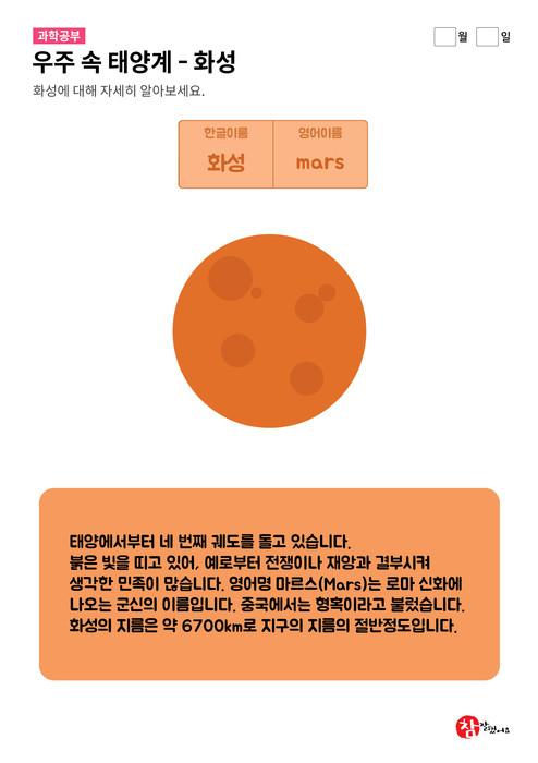 우주 속 태양계 - 화성