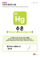 80.수은(Hg)의 특징과 사용