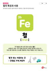 26.철(Fe)의 특징과 사용