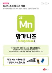 25.망가니즈(Mn)의 특징과 사용