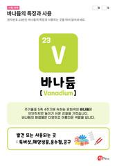 23.바나듐(V)의 특징과 사용