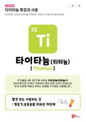 22.타이타늄(Ti)의 특징과 사용