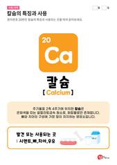 20.칼슘(Ca)의 특징과 사용