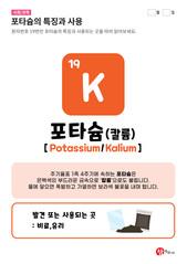 19.포타슘(K)의 특징과 사용