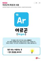 18.아르곤(Ar)의 특징과 사용