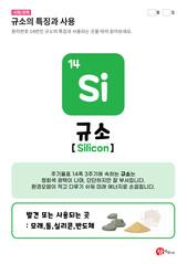 14.규소(Si)의 특징과 사용