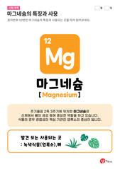 12.마그네슘(Mg)의 특징과 사용