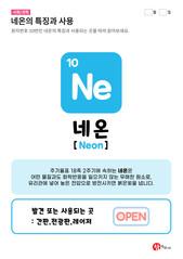 10.네온(Ne)의 특징과 사용