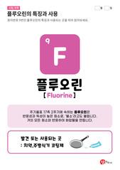 9.플루오린(F)의 특징과 사용