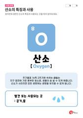 8.산소(O)의 특징과 사용