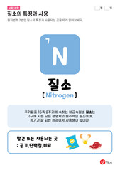 7.질소(N)의 특징과 사용