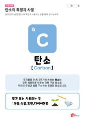 6.탄소(C)의 특징과 사용