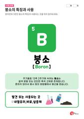 5.붕소(B)의 특징과 사용