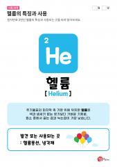 2.헬륨(He)의 특징과 사용