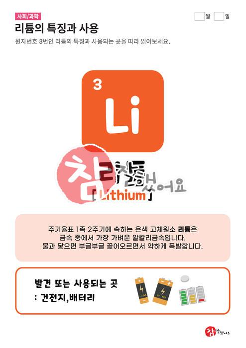 3.리튬(Li)의 특징과 사용